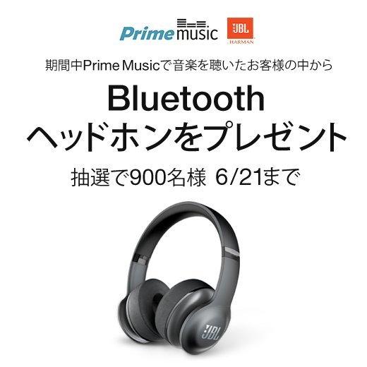 Amazonが「Prime music」を聞くと抽選で900人に JBL Bluetoothヘッドホン(¥18,535)をプレゼントするキャンペーンを開始!
