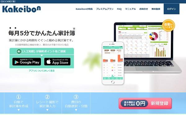 家計簿をつけるならAndroid・iOSアプリ「Kakeibon」がオススメ!