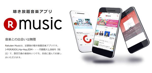 楽天が有料音楽ストリーミングサービスに参入!本日から「Rakuten Music」を980円でスタート!