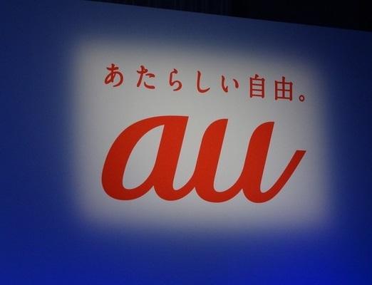 auメールドメインが「au.com」に変更へ