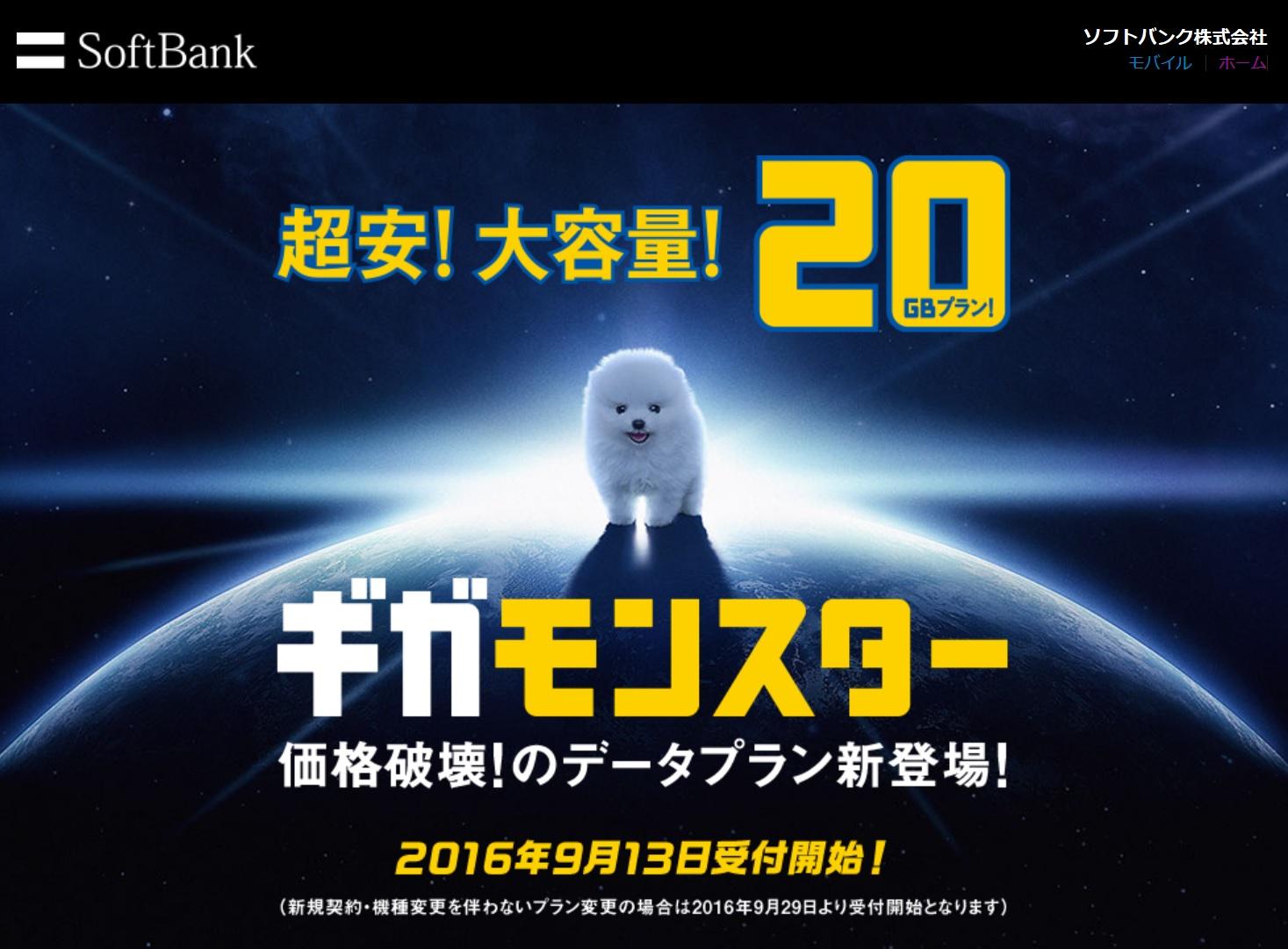 【ソフトバンク】20GBが月額6,000円で利用できる!ギガモンスターの提供を開始!「Massive MIMO」提供で通信設備を増強