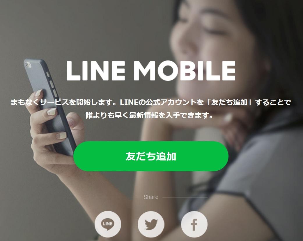 LINEモバイルが9月5日にサービス発表会を開催!月額500円の中身とは?!
