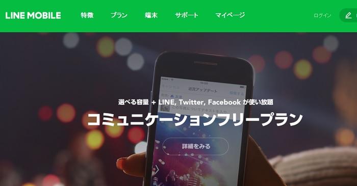 LINEモバイル01