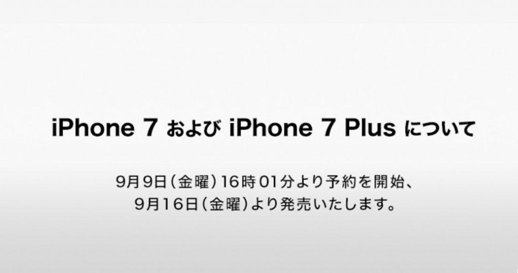 iphone-7-%e3%83%89%e3%82%b3%e3%83%a2