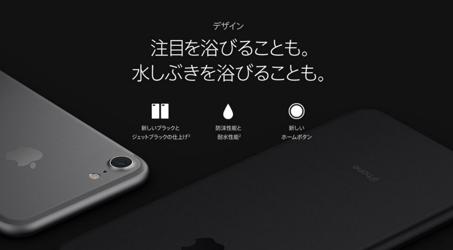 au by KDDI、iPhone 7/ iPhone 7 Plusの予約を9月9日午後4時1分から開始すると発表!au WALLETがApple pay対応に