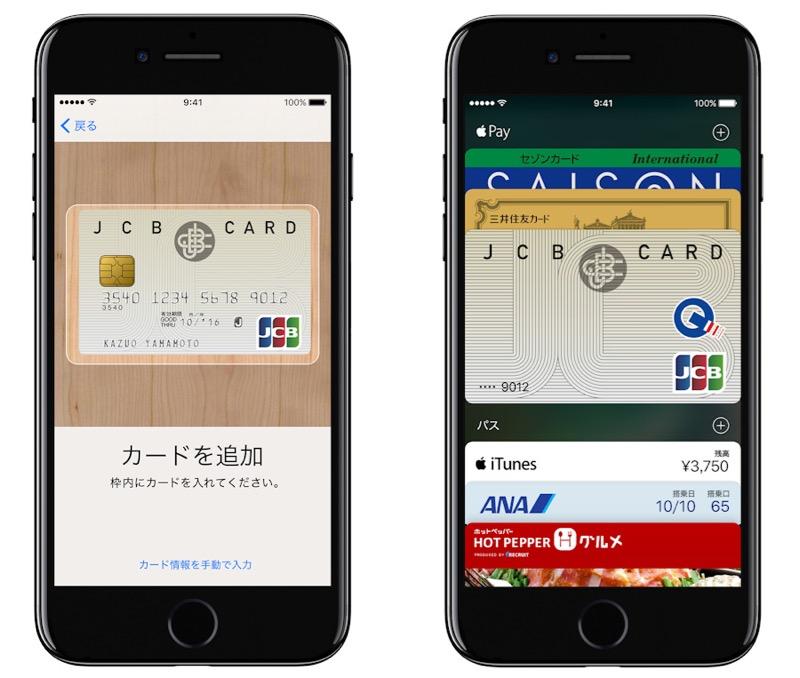 iPhone 7 「Apple Pay」が日本上陸!今日から駅やコンビニで使えます
