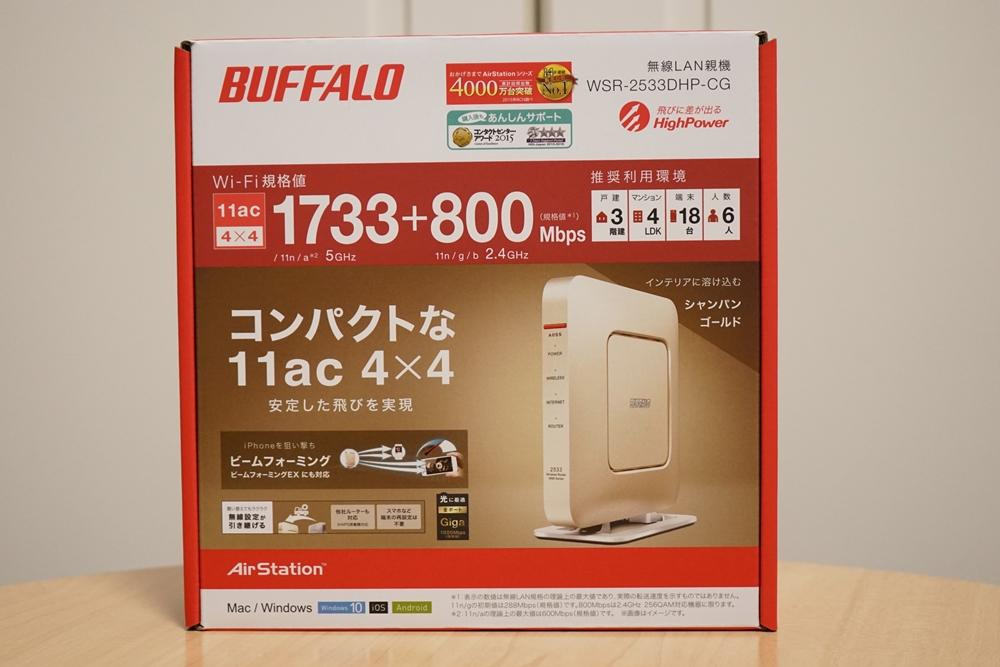 BUFFALO製の無線LANルーター「WSR-2533DHP」を買ってみた!-デザイン編-