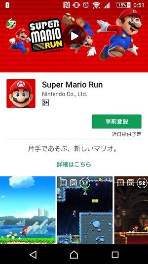 Android版「スーパーマリオラン」が間もなくリリース!Google Play Storeで事前登録が可能に!
