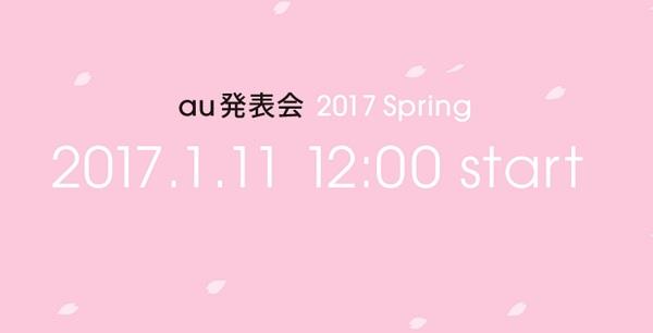 KDDIが1月11日に「au 発表会 2017 Spring」を開催!