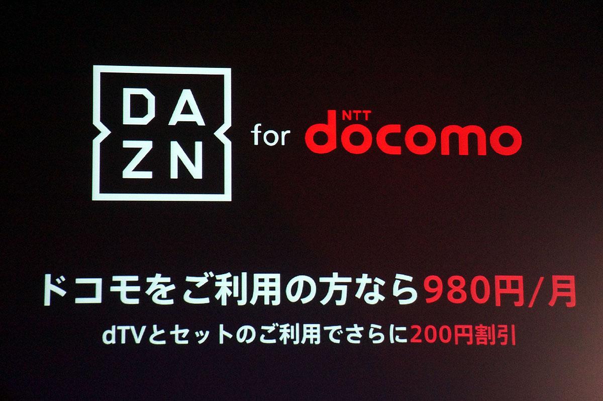 ドコモユーザーならJリーグ中継が月額980円で試聴できる「DAZN for docomo」が2月15日より提供開始!