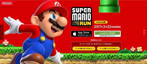 スーパーマリオランのAndroid版は3月23日から配信開始