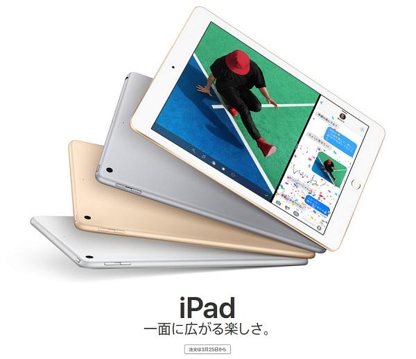 新しい「iPad」は37,800円から購入できる!性能・重さ・厚さの3拍子がアップ!