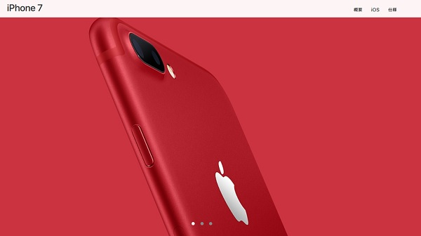 iPhone 7 / iPhone 7 Plus に新色「RED SPECIAL EDITION」が登場!