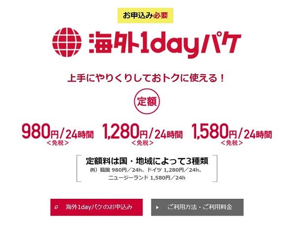 NTTドコモの「海外1dayパケ」が容量制限なしの使い放題に!