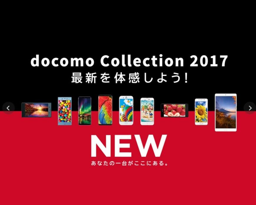 NTTドコモが2017年夏モデル8機種を発表!4K対応のXperia XZ Premiumも!
