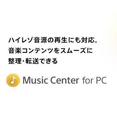 ソニーが新たな音楽再生アプリ「Sony | Music Center for PC」をリリース!WALKMANの楽曲管理も可能