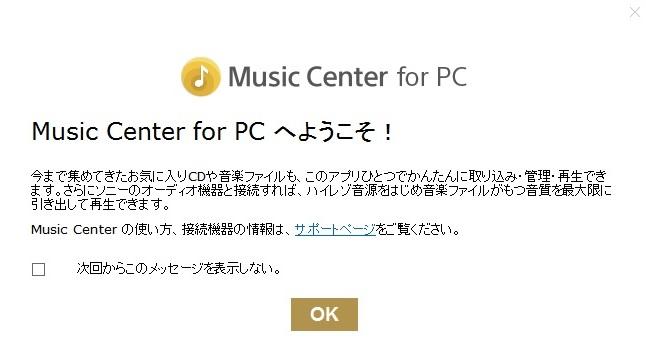 音楽CDの楽曲をMP3に変換してウォークマンに入 …