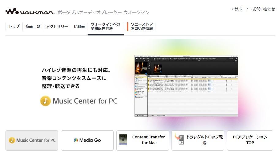 Sony Music Center for PCを使ってみた!中身はx-アプリ!!!