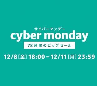 Amazonが「サイバーマンデーウィーク」を12/8(金)から開始!