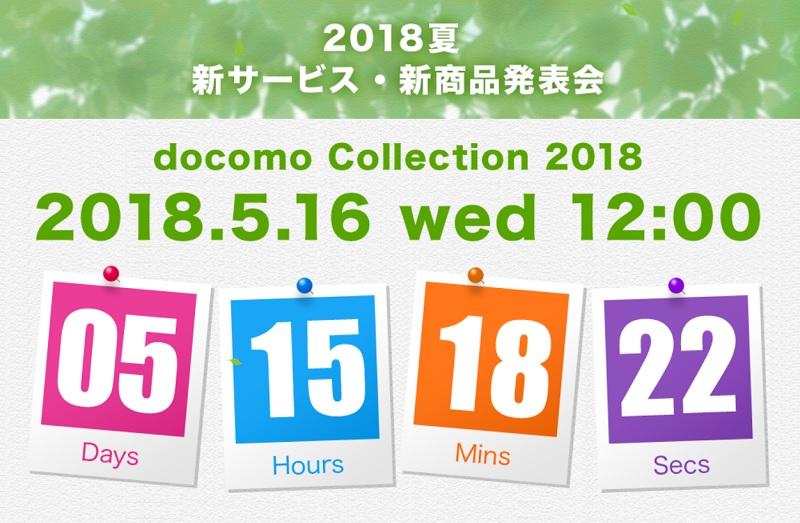 NTTドコモが5月16日(水)に「2018夏 新サービス・新商品発表会」を開催