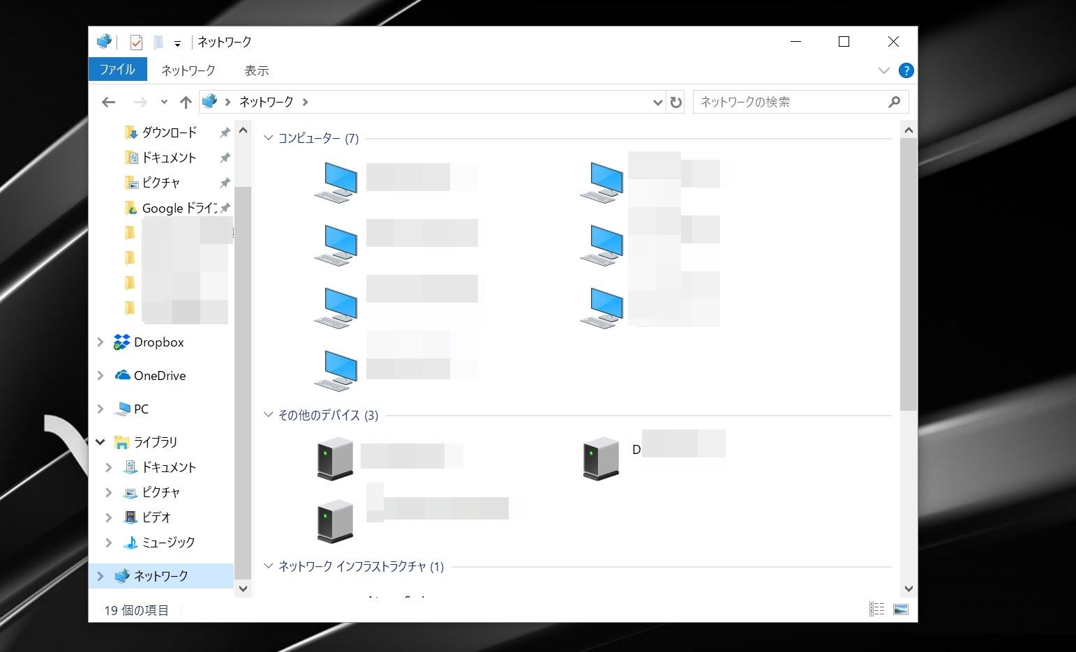 Windows 10 UpdateでNASが表示されない事象を改善する