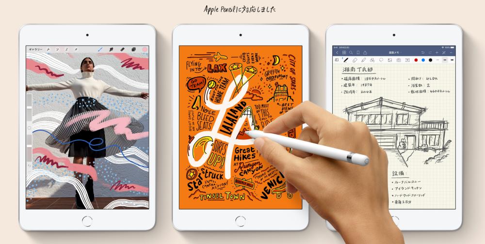約4年ぶりに「iPad mini」がアップデート!iPad Airも同時発売